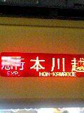 ■■本川越